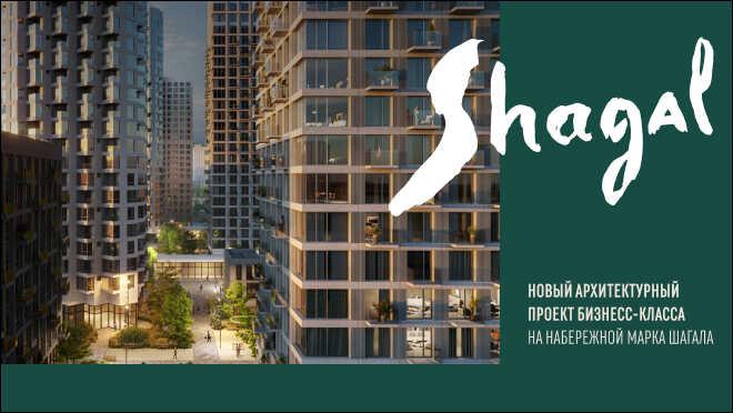 ЖК бизнес-класса «Shagal» в Даниловском районе Новый архитектурный проект